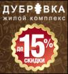 ЖК «Дубровка» - скидка до 15%
